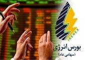 عرضه قریب به 450 هزار تن انواع فرآورده هیدروکربوری در بورس انرژی ایران