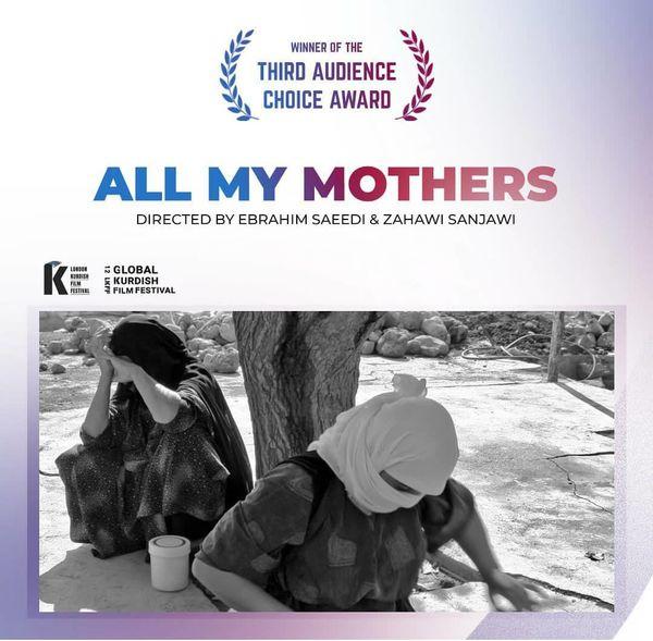 «همه مادران من» جایزه تماشاگران دوازدهمین جشنواره جهانی فیلم کُردی لندن را گرفت