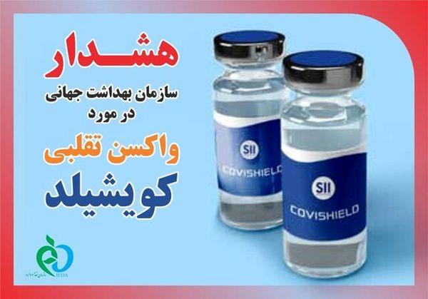 """هشدار سازمان غذا و دارو درباره واکسن تقلبی """"کویشیلد"""""""