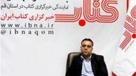 حضور 170 ناشر از استان قم در نمایشگاه مجازی کتاب تهران