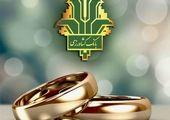بانک تجارت در خرداد ماه به بیش از 11 هزار زوج تسهیلات قرض الحسنه ازدواج پرداخت کرد