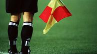 قضاوت داور ایرانی در رقابتهای انتخابی جام جهانی قطر
