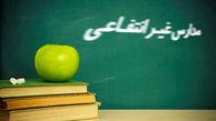 فرار آموزش و پرورش از تعیین تعرفه شهریه مدارس غیرانتفاعی