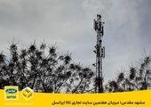 دفتر افتتاح سایتهای 5G سال ۹۹، در مشهد مقدس بسته شد