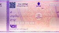 ارائه خدمات چک های صیادی از طریق نرمافزارهای موسسه اعتباری ملل