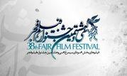 اسامی فیلمهای بخش سودای سیمرغ جشنواره فجر