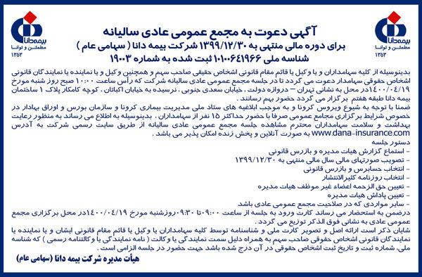 مجمع عمومی عادی سالیانه بیمه دانا آنلاین برگزار میشود
