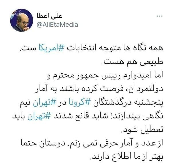 همه نگاهها به انتخابات آمریکاست؛ امیدوارم آقای روحانی نیمنگاهی هم به کرونا داشته باشد