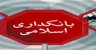 هفته بانکداری اسلامی گرامی باد