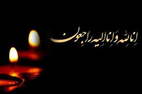 پیام تسلیت معاون فنی و عمرانی شهرداری تهران در پی درگذشت حاج محمد تقی الویری