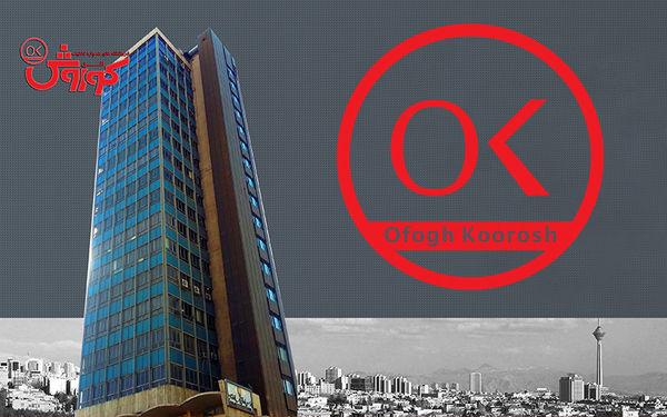 پرتال سهامداران شرکت فروشگاه های زنجیره ای افق کوروش راه اندازی شد