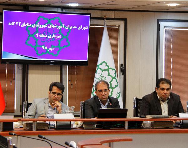 شورای مدیران آموزش های شهروندی مناطق 22گانه در منطقه9 برگزار شد