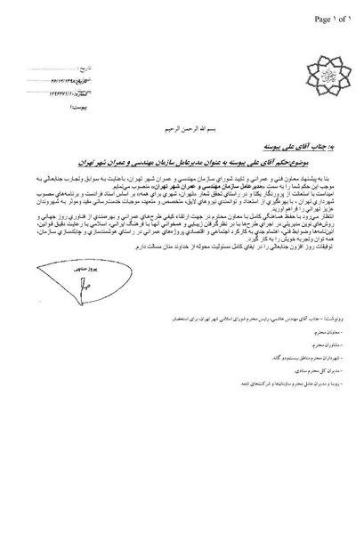 انتصاب مهندس علی پیوسته به مدیرعاملی سازمان مهندسی و عمران شهر تهران