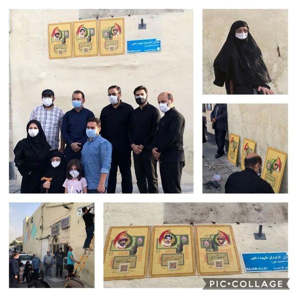 نصب اولین تابلو طرح جدید تمثال شهدا در محله شهید هرندی قلب طهران