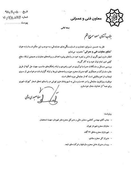 مسعود سریع القلم مشاور معاونت فنی و عمرانی شهرداری تهران شد
