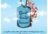 وام قرض الحسنه بانک سینا ویژه نیروهای مرزبانی جمهوری اسلامی ایران