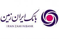 بازدید مدیران ارشد بانک ایران زمین از شعب استان فارس