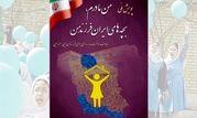 پویش ملی «من مادرم، بچههای ایران فرزند من» در گیلان نیز آغاز شد