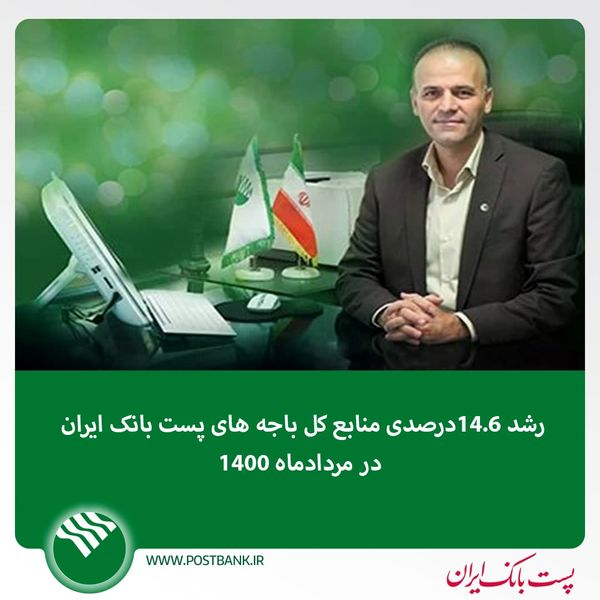 رشد 14.6 درصدی منابع کل باجه های پست بانک ایران