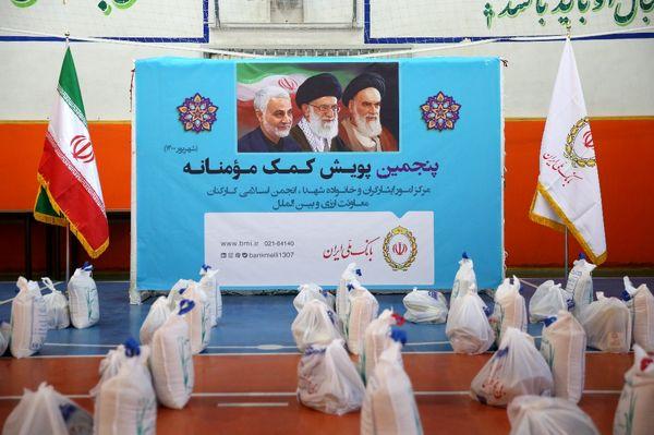 آغاز پنجمین پویش کمک مومنانه در بانک ملی ایران