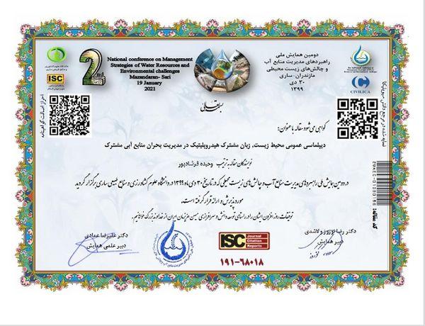 ارائه مقاله در همایش ملی راهبردهای مدیریت منابع آب و چالش های زیست محیطی