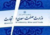 بررسی معایب و مزایا تشکیل وزارت بازرگانی