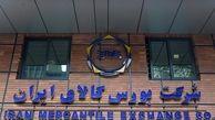معامله 31 هزار میلیارد ریال انواع کالا در بورس کالای ایران