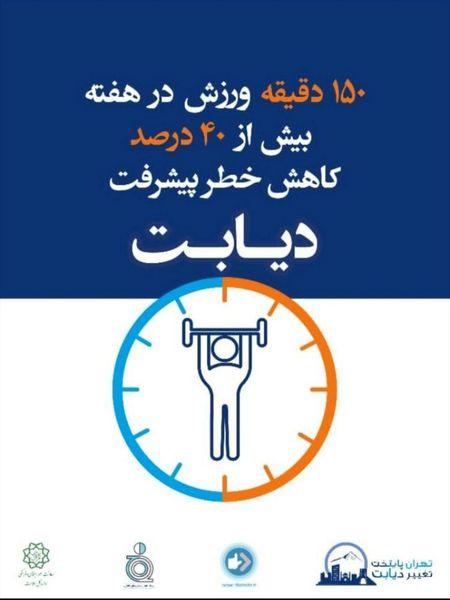 برگزاری ویژه برنامه های« تهران پایتخت تغییر دیابت» در منطقه 15