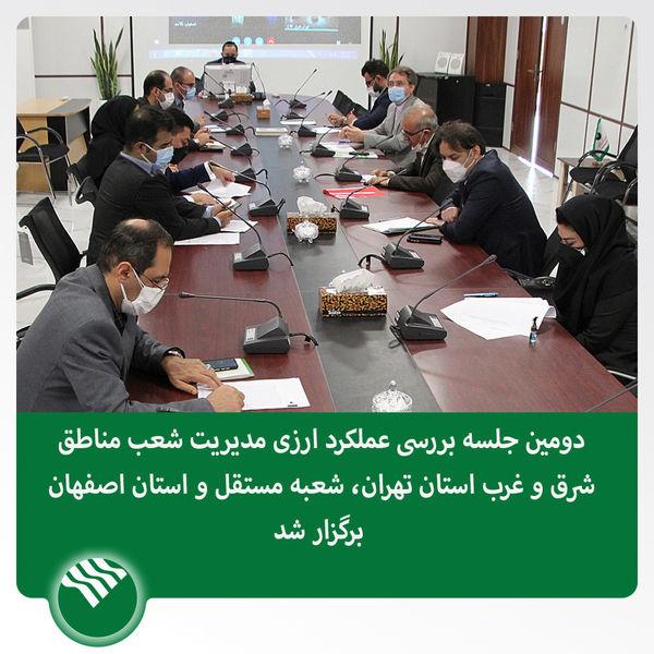 برگزاری دومین جلسه عملکرد ارزی مدیریت مناطق تهران واصفهان پست بانک ایران