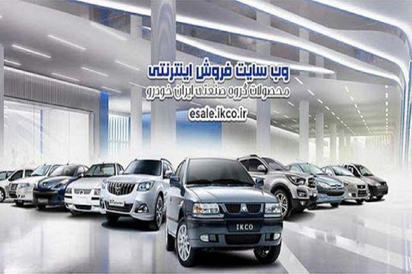 آغاز مرحله هفتم فروش فوق العاده ایران خودرو؛از فردا