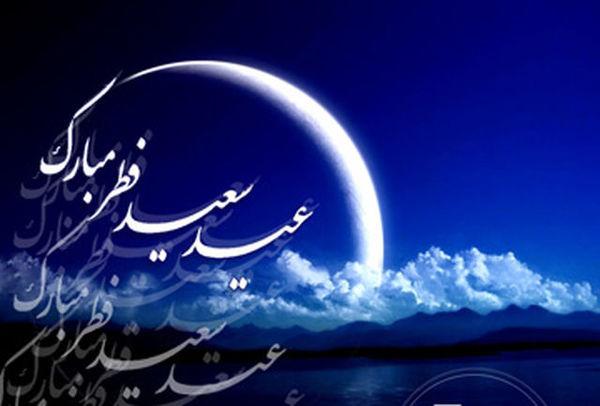 «عید می آید» درکانال بالکان