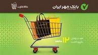 با کالاکارت بانک مهر ایران، فردا همین امروز است