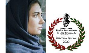 فیلم کوتاه ایرانی نامزد جایزه «لورکا» شد