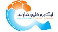 اعلام برنامه هفته بیست و دوم تا بیست و ششم لیگ برتر