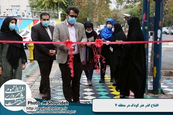 گذر هنر کودک در منطقه 7 افتتاح شد