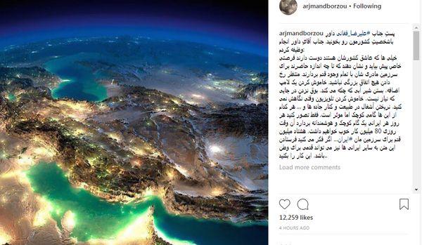 پیام «برزو ارجمند» به 80 میلیون ایرانی + عکس