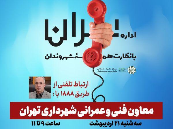 جلسه ارتباط مستقیم شهروندان با معاون فنی و عمرانی شهرداری تهران