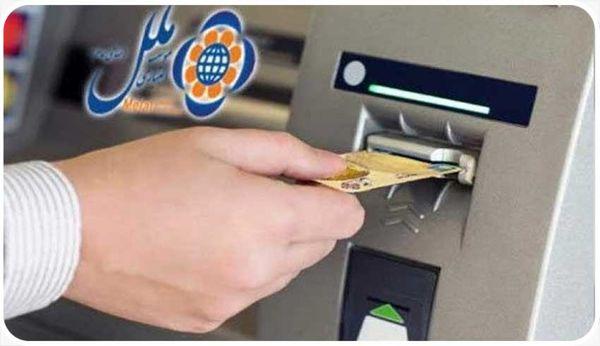 خدمات دستگاه های خودپرداز موسسه اعتباری ملل