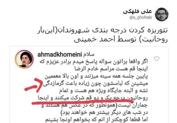 واکنش ها به «VIP نشینی»نتیجه امام (ره) + عکس