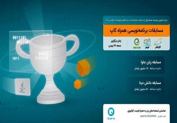 برگزاری مسابقه برنامهنویسی «همراه کاپ» توسط همراه اول
