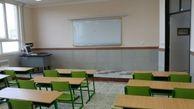 مدارس مشهد فردا تعطیل است