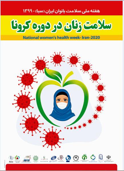 اجرای برنامه های هفته  ملی سلامت بانوان ایرانی در منطقه9