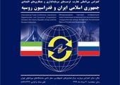 ارسال اولین محموله واکسن روسی به ایران در هفته جاری