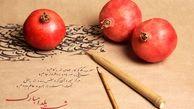 یلدای تاریخی ایرانیان
