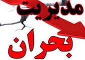 بیستودومین بوستان محلهای در منطقه شش تهران به بهرهبرداری رسید