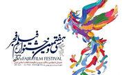 اعلام نامزدهای سی و هفتمین جشنواره فیلم فجر