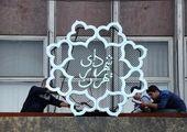 تسریع در ارسال اساسنامه سازمان های شهرداری تهران