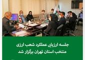 انقلاب در تزریق واکسن کرونا در تهران
