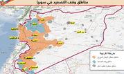 """هشدار آمریکا به سوریه درباره """"نقضهای آتشبس"""" در مناطق کاهش تنش"""