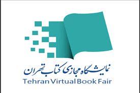تمدید نمایشگاه مجازی کتاب تهران تا ۸ بهمن